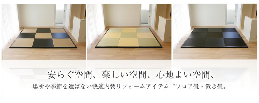 フロア畳 置き畳 住まいのヤスオ通販ショップ